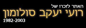 האתר לזכרו של רועי יעקב סולומון